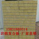 高平市供应环保复合岩棉板 a隔音复合岩棉板施工