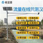 雷达流速监测系统品牌厂家@市场快讯