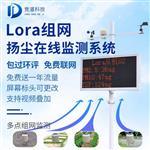 在线扬尘检测系统生产厂家
