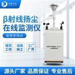 贝塔射线扬尘监测设备