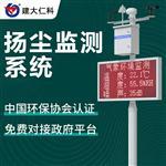 扬尘监测系统 噪声扬尘监测
