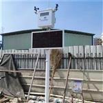 铜川市矿山扬尘治理在线监测系统@《公司动态播报》