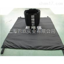 高质量带围栏防爆毯 绝对安全!优质防爆毯批发!