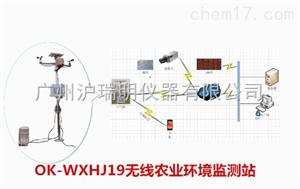 郑州欧柯奇OK-SQ8农业气象监测仪