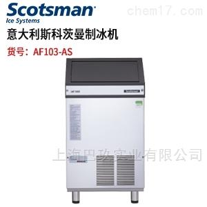 制冰机,商用制冰机,IMS-系列全自动雪花制冰机