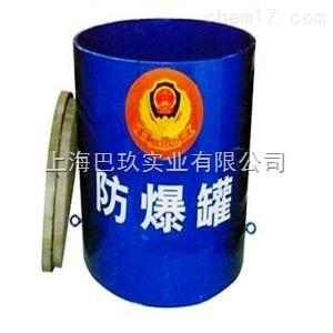 供应 FBG-G1.5-TH101 不锈钢 防爆罐_产品供应防爆罐价格