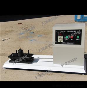 GB/T17636土工布磨损试验仪符合标准及使用方法(美特斯品牌)