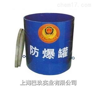 性能优越防爆罐FBG-G1.5-TH101防爆罐