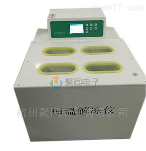 聚同电子融浆机JTSC-4多功能水浴血液融浆机解冻仪