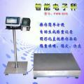 WN-Q20S可打印出公司名称及产品编号资料日期电子秤