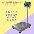 JWS-S9S100公斤防水台秤 不锈钢电子秤 食品厂专用电子称