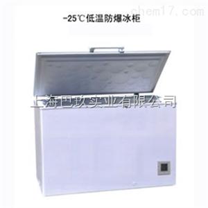 上海供应BL-388/141W25卧式低温防爆冰箱报价