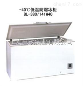 上海BL-380/141W40卧式防爆冰箱 -40℃防爆超低温冰箱厂批发