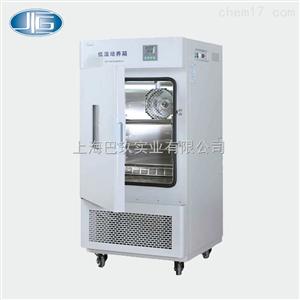 中科都菱-25℃低温保存箱