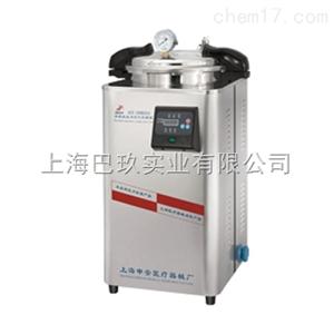 上海申安DSX-280KB30手提式高压灭菌器