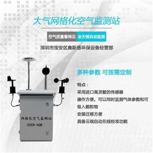 户外空气质量监测站 大气网格化监测站厂家可定制