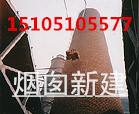 文安县烟囱水塔美化写字施工队