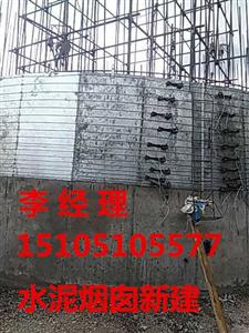 大厂回族自治县烟囱维修加固电话