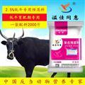 牦牛专用预混料厂家品牌