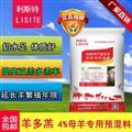 北京利斯特母羊饲料  利斯特羊多羔