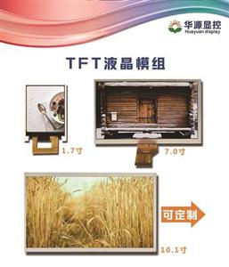 VISLCD-10.1HY084A10.1寸液晶屏【显示模组】TFT彩屏