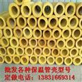 1200*600岩棉管壳安阳市高密度岩棉管生产厂家订购