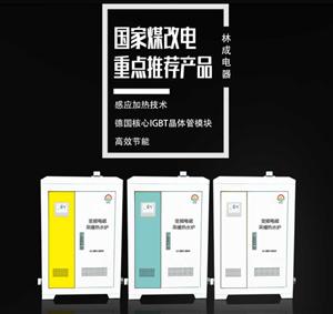 辽宁沈阳电磁锅炉炉专业生产厂家-价格多少钱