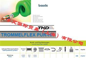 BAUDE电缆 Semoflex Drum