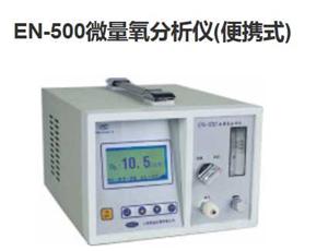 供应重庆便携式微量氧分析仪EN-500,厂家价格