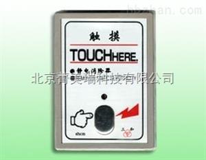 MR-MM触摸式静电消除器