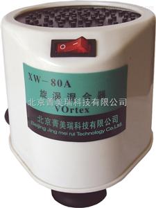 XW-80A型旋涡混合器