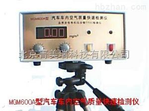 MGM-600A型TVOC检测仪