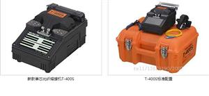 T-400S住友电工T-400S单芯光纤熔接机 T-400S光纤多功能夹具
