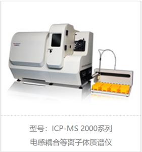ICP-MS 2000B海水养殖水重金属分析仪,天瑞仪器今日头条