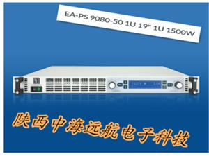 EA-PS9080-50 1U 超薄实验室电源