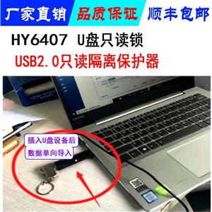 HY-6407HY6407����蜗�鬏��O�� 防��防�h�子�C��只�x�i 便�y式U�P只�x�O��