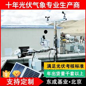 光伏小型气象站 气象监测系统 环境温湿度器 北京东成分布式