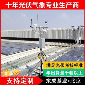 太阳能光伏气象站、_太阳能光伏气象站、DC-GF