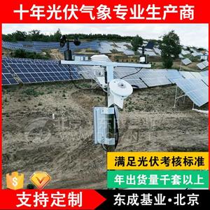 光伏自动气象站 便携自动气象站 超声波传感器 东成大型