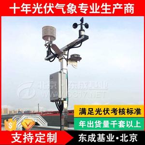 气象站 自动气象站系统 雨量环境监控 北京东成并网式