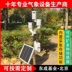 大气网格化监测设备 大气网格化监测 气象站设备 东成DC-B1