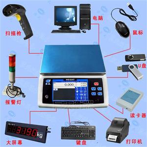 3kg/0.05g按产品信息分类称重记录数据的电子秤