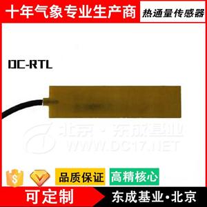 热通量检测器,东成基业热通量检测器DC-RTL,环境监测器