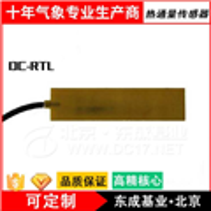 热通量传感器,东成基业热通量传感器DC-RTL,气象站设备