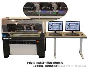 德国KSI 四探头超声波扫描显微镜系统