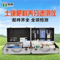 土壤氮磷钾元素分析仪
