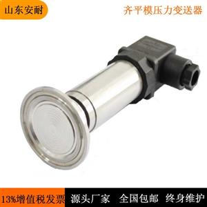 高温平膜卫生型压力变送传感器4-20mA、0-5V、0-10V、