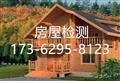 某某村落100户房屋木质结构房屋进行检测-新闻资讯