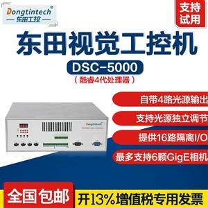 Dongtintech�|田��X工控�CH81芯片I/O模�K 支持4-8��GigE相�C自��4路光源控制 DSC-5000