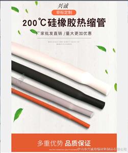 加厚超柔���性200度耐高�啬湍ス枘z�崾湛s套管0.8-100MM
